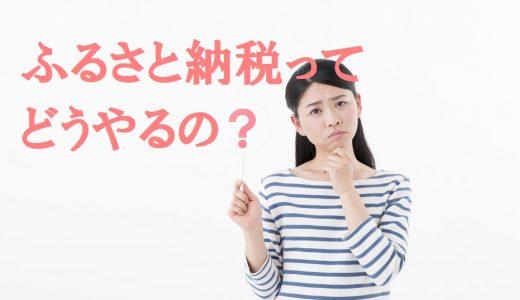 【ふるさと納税のやり方をわかりやすく解説】申込みから確定申告までの流れ