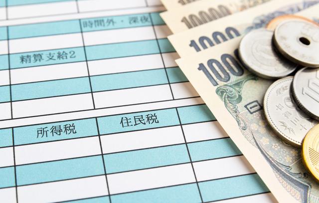 住民税の控除・所得税の還付が受けられる