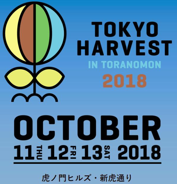 東京ハーヴェスト2018