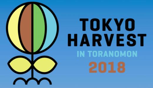 ふるさと納税コーナーも登場!虎ノ門ヒルズで「東京ハーヴェスト2018」イベント開催
