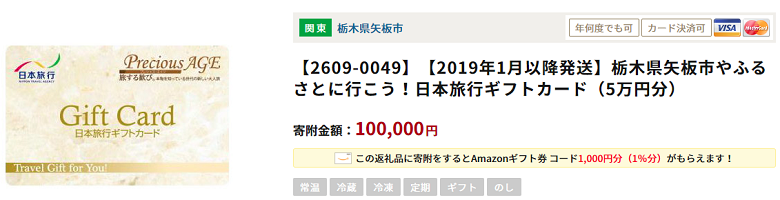 日本旅行ギフトカード