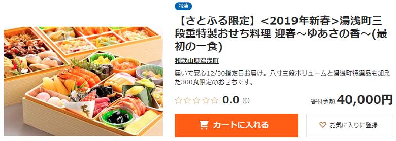 和歌山県湯浅町ふるさと納税