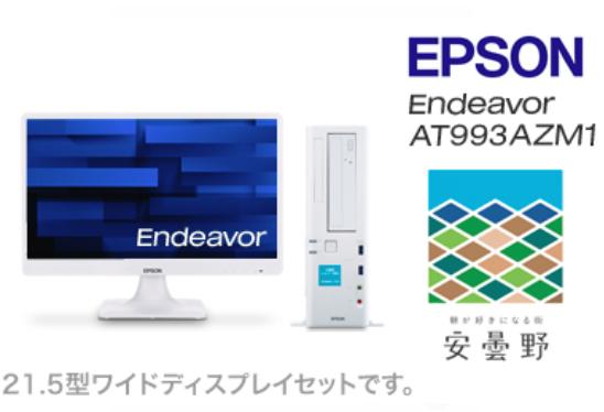 EPSONのデスクトップパソコン