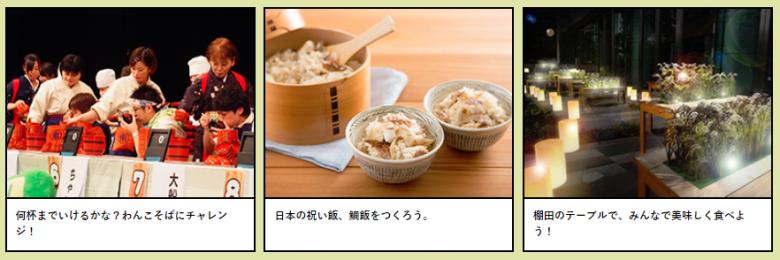 「日本の食を知る100の体験」をご用意