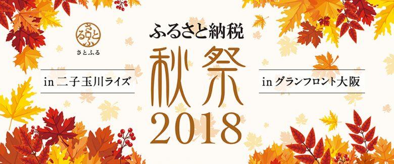 さとふる「ふるさと納税 秋祭 2018」