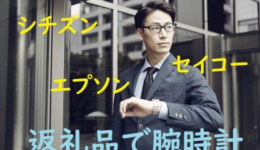 高級腕時計の返礼品人気ランキング【セイコー・シチズン・エプソン】