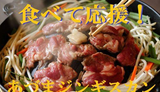 震災で被災した北海道の銘店が営業再開!「あづまジンギスカン」を食べて応援!