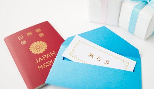 ふるさと納税「旅行券・宿泊券」の人気ランキング!おすすめの「旅行券・宿泊券」定番返礼品をチェック
