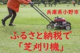 兵庫県小野市のふるさと納税