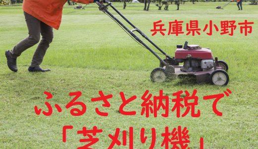 あのナイスバーディーモアーも!ふるさと納税で芝刈り機をゲット