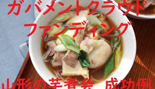 ふるさと納税を活用した鍋で山形の「日本一の芋煮会」がギネス認定