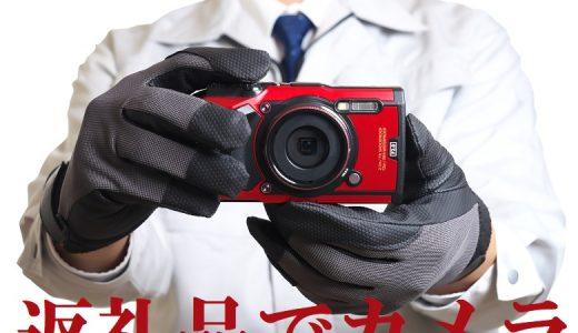 ふるさと納税カメラ人気ランキング【ソニー・キャノン・リコー・富士フィルム】