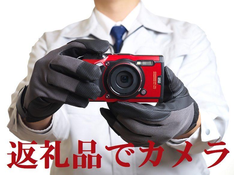 返礼品でカメラ