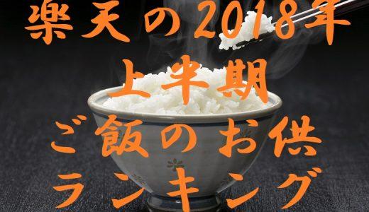 楽天の2018年上半期 ご飯のお供ランキング【速報】