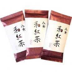 『八女産 和紅茶』たっぷり3袋セット