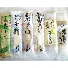 『乾麺セット 金子製麺』