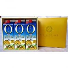 【コレステロールゼロ】純正菜種油一番搾り1250g×3本入ギフトセット(非遺伝子組換え菜種使用)