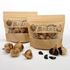 九州育ちの熟成黒にんにく(170g) 2袋セット