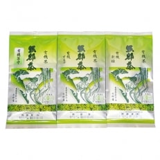 2018年度産『新茶』早摘みのぜい沢オーガニック茶(有機栽培)3種セット