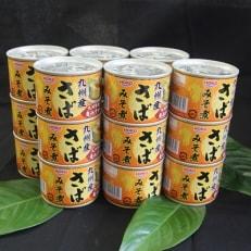 九州産 さば缶詰 味噌煮 18缶セット