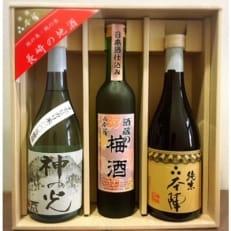 本陣 純米・本醸造・梅酒セット