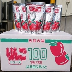 【果汁100%】JA秋田ふるさとりんごジュース(ストレート)30パック入り