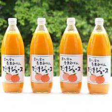 藤枝市産青島みかんジュース1000ml 4本セット