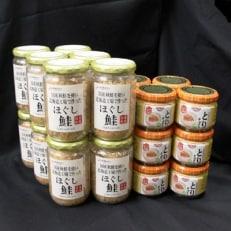 鮭フレーク&とりそぼろ 瓶詰 各12個セット