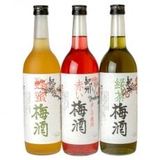 紀州3色梅酒/720ml3本セット化粧箱入/梅酒【H】セット/【赤い梅酒】【緑茶梅酒】【蜂蜜梅酒】
