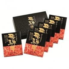 飛騨牛ビーフカレーセット(220g×6個)