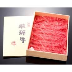 【飛騨牛】モモスライス(すき焼き/しゃぶしゃぶ)600g