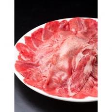 牛タンしゃぶしゃぶセット(牛タンしゃぶしゃぶ600g、久米南柚子塩ぽん酢360ml付き)