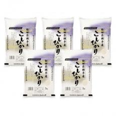 【30年産 新米】<愛和自然農法研究会>横手産コシヒカリ10Kg(2Kg×5袋)