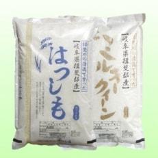 特別栽培米 22kg 【玄米】(ミルキークイーン/ハツシモ)