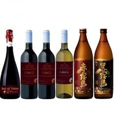 黒霧島・赤霧島900ml各1本とイタリアワイン「スティロソ/赤白」&「レッド・オブ・ヴィーナス」4本