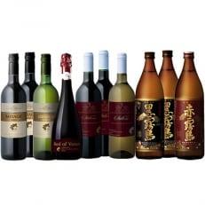 黒霧島・赤霧島とイタリアワイン・スペインワイン10本セット