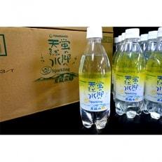 蛍の里の炭酸水(レモン) 48本セット