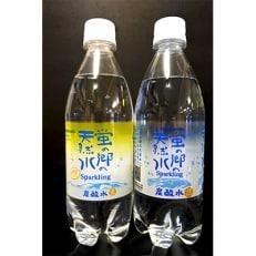 蛍の里の炭酸水(プレーン・レモン)48本セット