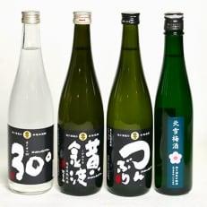 北雪 米焼酎+梅酒セット 720ml×3本、500ml×1本