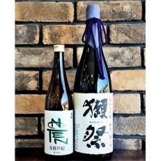 純米酒「光新世紀」と獺祭二割三分セット