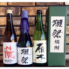 純米吟醸「どんとこい」と獺祭・雁木・焼酎セット