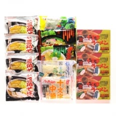 十文字麺食べ比べセット(20食分)