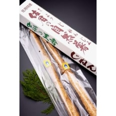 佐用町産自然薯(じねんじょ) 約1kg