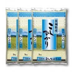 【平成30年産】稲敷産コシヒカリ15kg