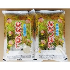 古賀農園のななつぼし精米(平成30年産)