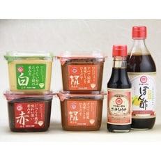 須崎の味噌醤油ぽん酢セット