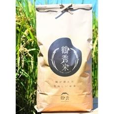 【H30年産】鶴秀(かくしゅう)米 ヒノヒカリ(玄米)10kg【5kg×2袋】