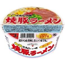 「焼豚ラーメン×丸幸ラーメン」と「カップ麺詰め合わせ」セット