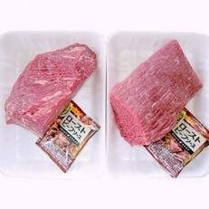 上州牛モモ・ローストビーフ用300g×2個(ソース付き)
