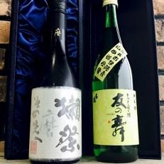 純米酒「友の舞」と獺祭「その先へ」セット